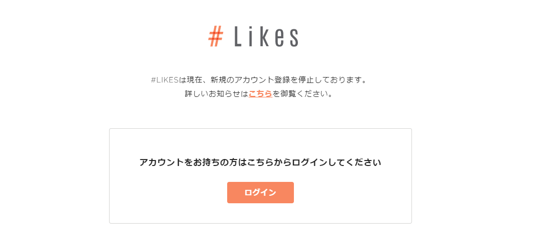 #Likes